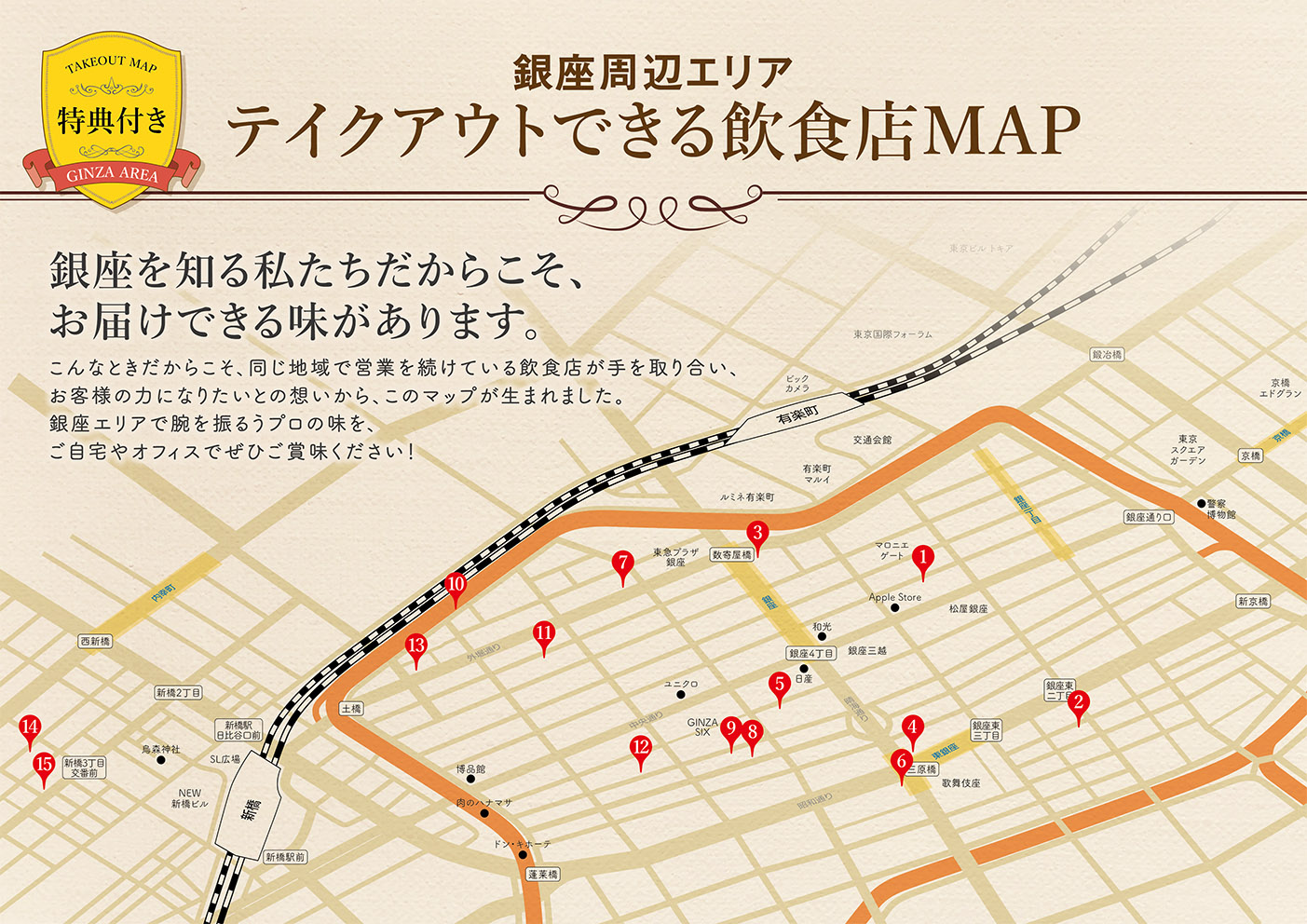銀座周辺エリア テイクアウトできる飲食店マップ