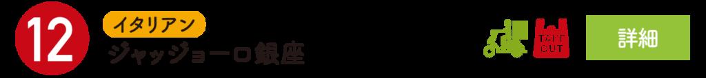 ジャッジョーロ銀座