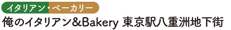 俺のイタリアン&Bakery 東京駅八重洲地下街