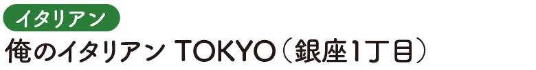 俺のイタリアンTOKYO(銀座1丁目)