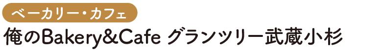 俺のBakery&Cafeグランツリー武蔵小杉