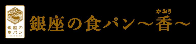 銀座の食パン~香(かおり)~