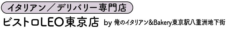 ビストロLEO東京店