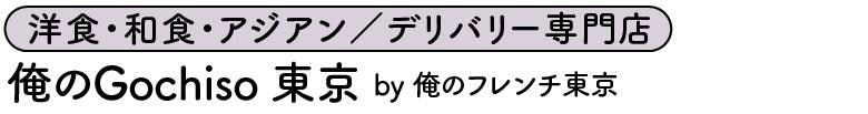 俺のGochiso東京