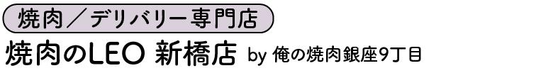 焼肉のLEO新橋店