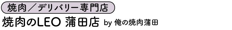 焼肉のLEO蒲田店