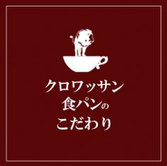 えんじクロワッサン四角.png
