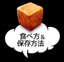 食べ方&保存方法2.png
