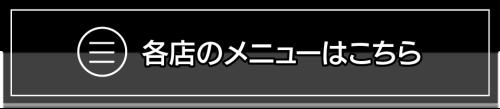 bt_menu-01-01