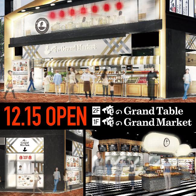 新業態「俺のGrand Market」「俺のGrand Table」 東銀座にオープン!