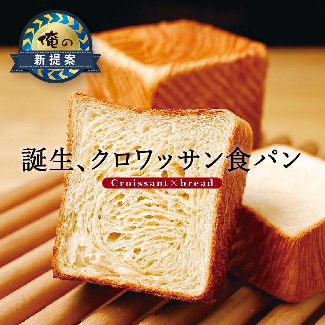クロワッサン食パン販売開始