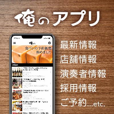 俺のアプリ