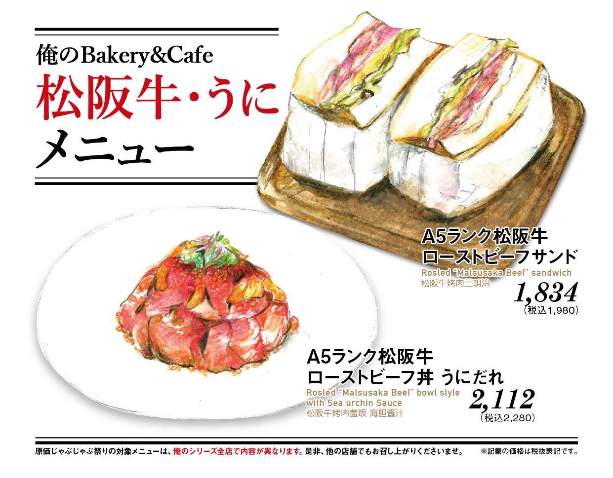 松阪牛・うにメニュー_俺のBakery&Cafe