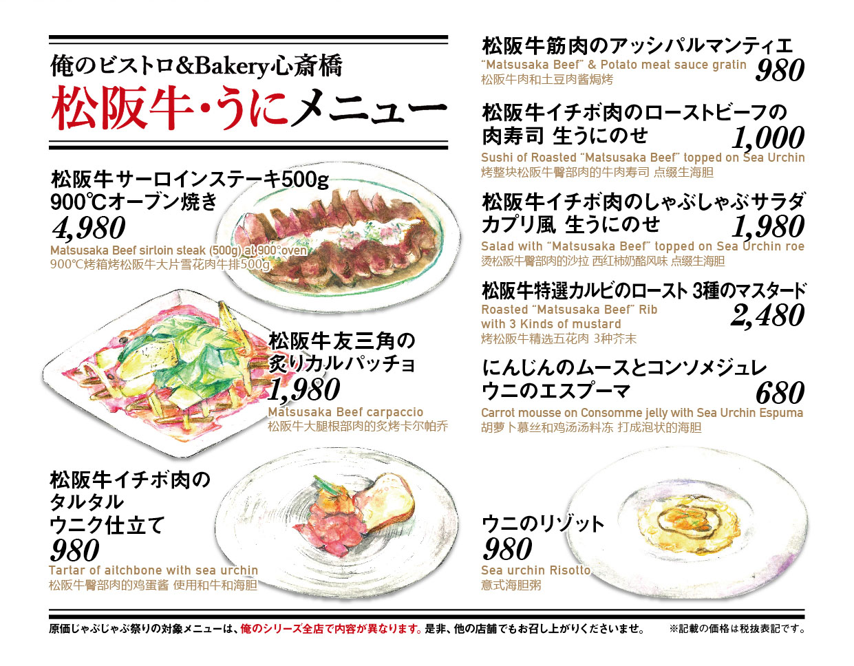 松阪牛・うにメニュー_俺のビストロ&Bakery