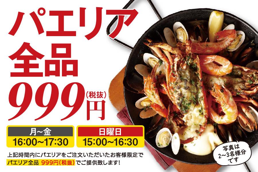 早い時間限定!パエリア全品999円