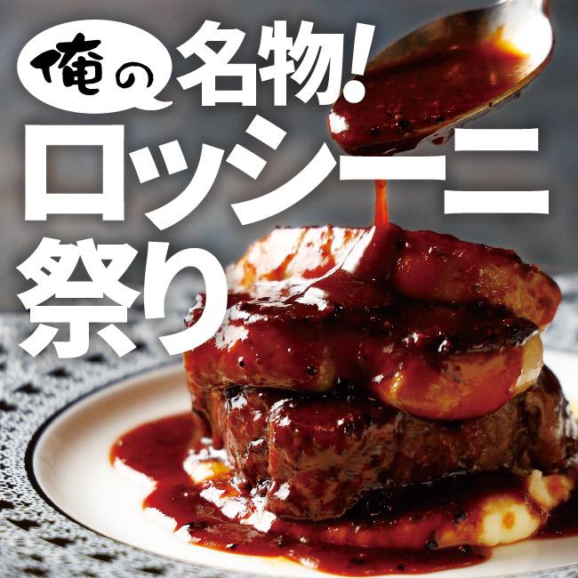 ロッシーニ祭り開催!! 5/9(日)まで