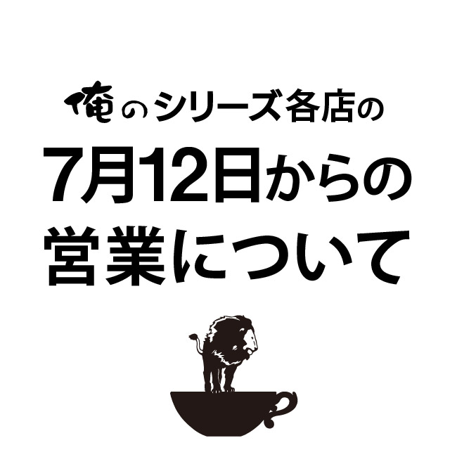 7月12日~東京都「緊急事態宣言」、および「まん延防止等重点措置」下の営業について