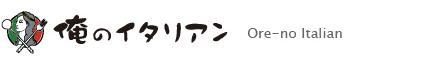 Ore-no Italian